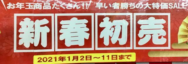 【新春セール開催中】11日まで!!