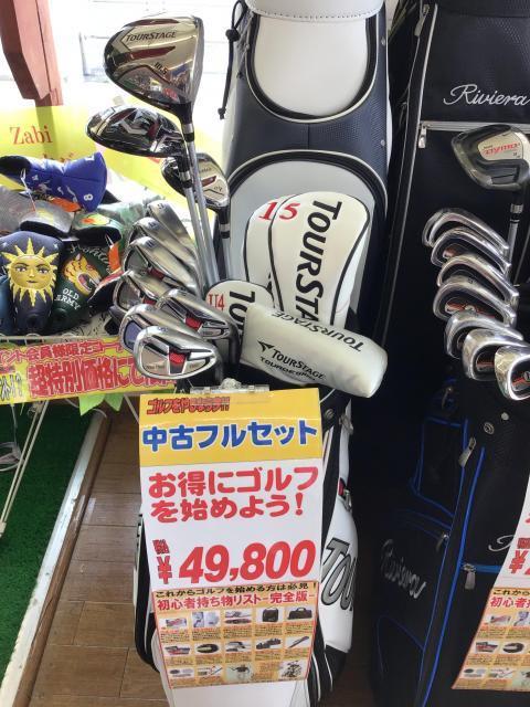 これからゴルフを始める方へ!