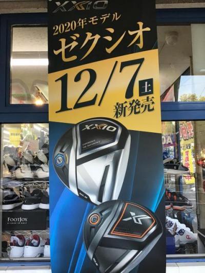 XXIO 11&X 先行予約開始!
