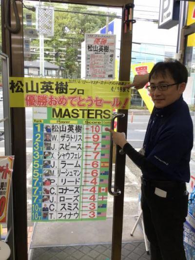 【おめでとう松山プロ】マスターズ優勝セール!!