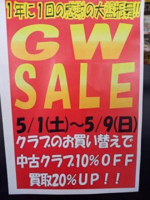 GWセール開催中!!!