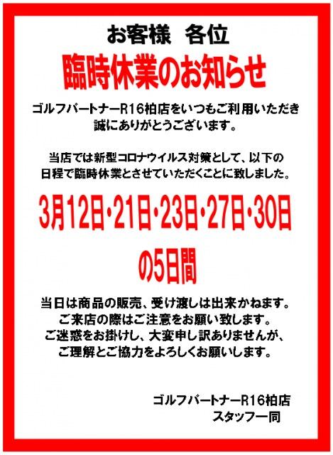 【再告知】臨時休業のお知らせ