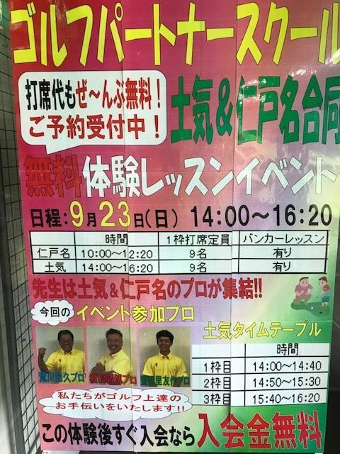 明日23日(日)は合同無料体験レッスンイベント!!