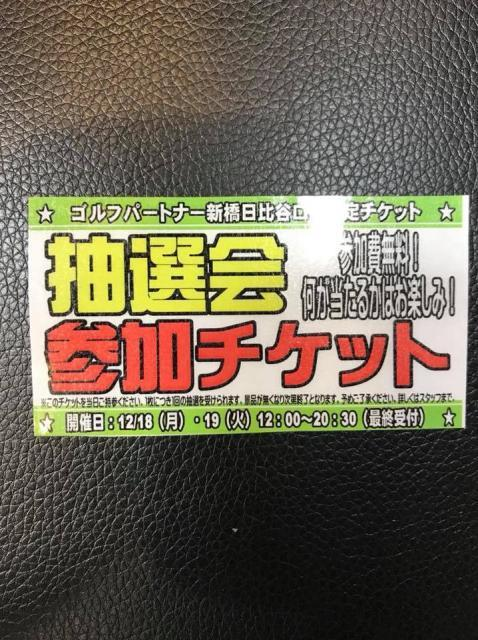 【抽選会開催中!!】