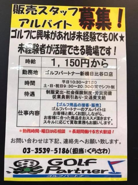【アルバイトスタッフ募集中!】