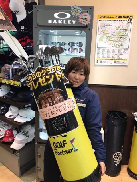 【これからゴルフを始める方にクラブを一本プレゼントします!】