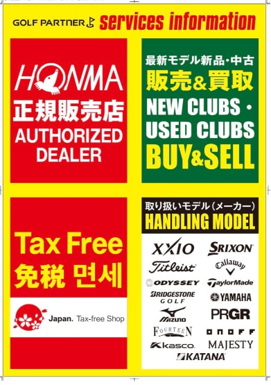 HONMA BERES 3STAR 2STAR SET MAJESTY SPECIAL PRICE !!! 免税 这里可以办理免税手续 TAX FREE