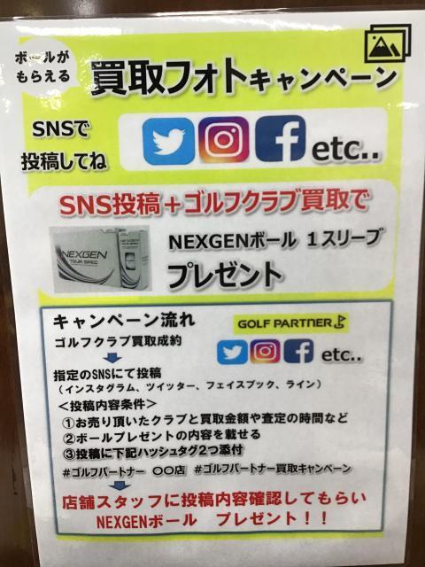買取フォトキャンペーンのお知らせ!