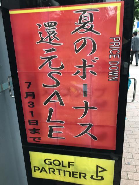 夏のボーナス還元セール開催中!