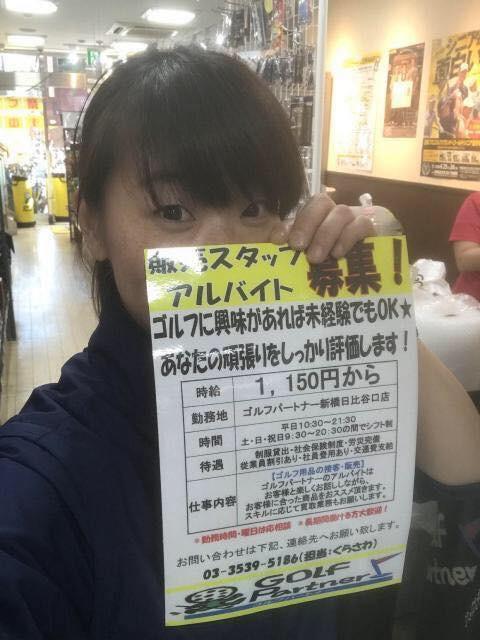 【アルバイトスタッフ大募集】