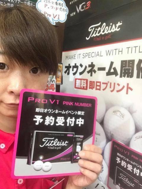 【7月12日はタイトリスト店頭オウンネーム会!】