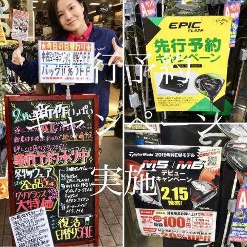 EPIC‐FLASH M5‐M6 先行予約がお得!!