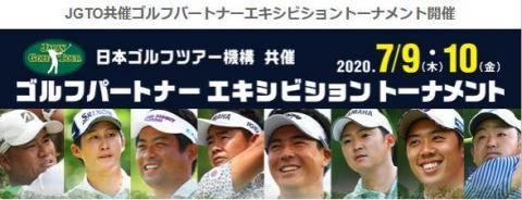 ゴルフパートナーエキシビジョントーナメント初日終了!