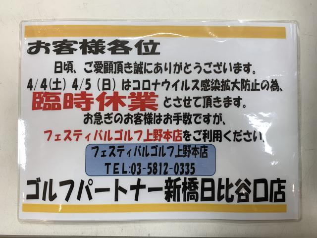 【臨時休業と近隣店舗営業のお知らせ】 4月4日(土)、4月5日(日)