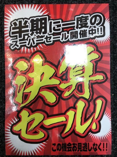 半期の一度の決算セール開催中!!! 買取が熱い!!!