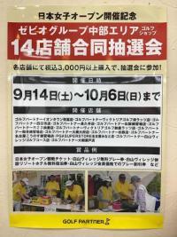 日本女子オープン開催記念抽選会開催!