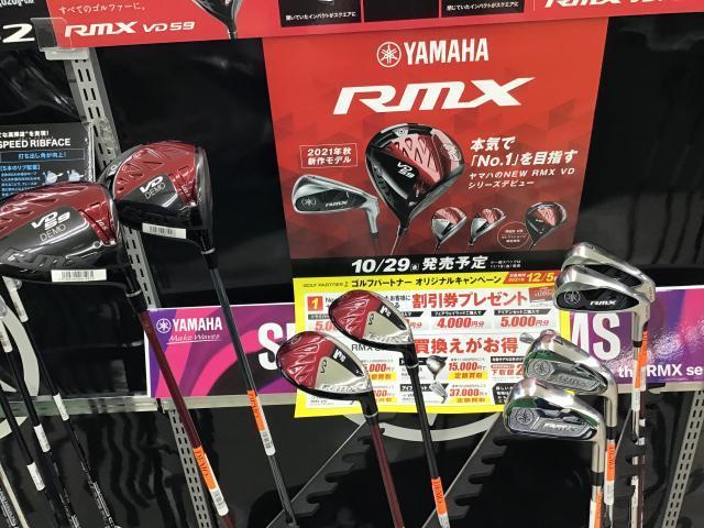 【新製品】YAMAHA『RMX VDシリーズ』