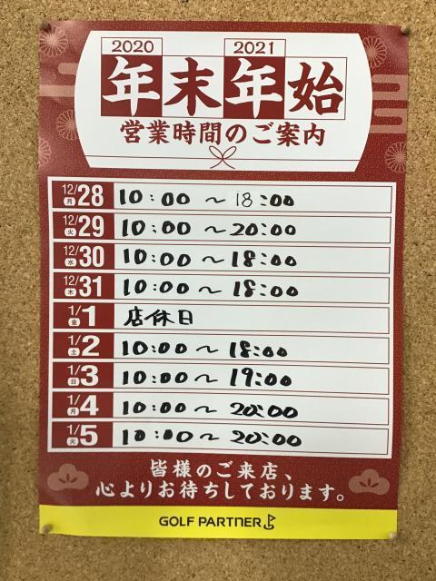 茨城鹿嶋店 年末年始 営業時間のご案内!!