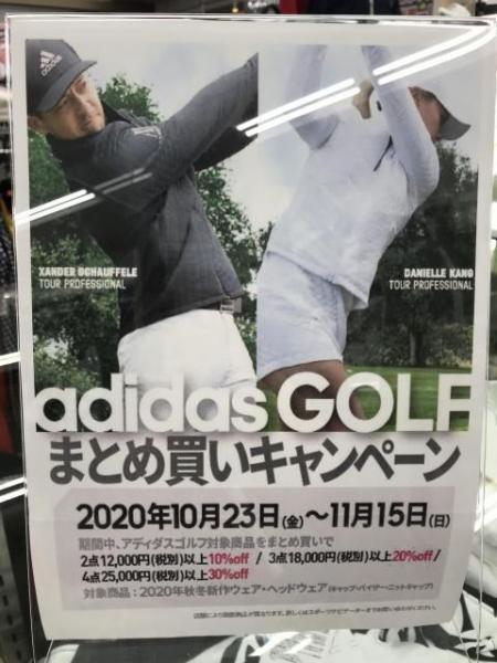 adidasまとめ買いがお得~!!