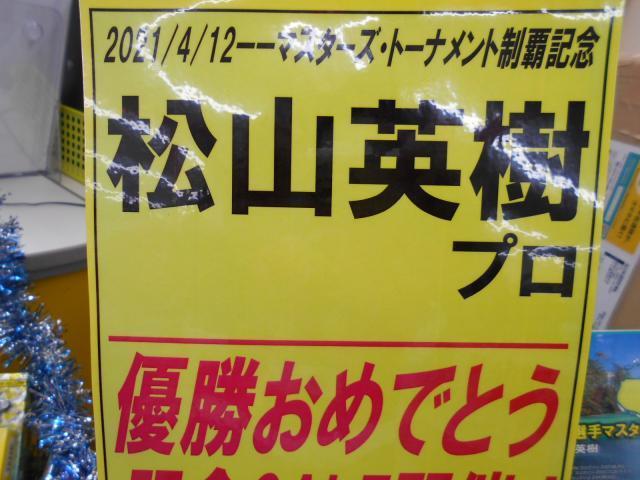 松山プロおめでとうございます!!