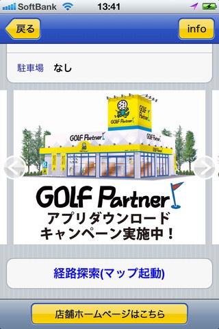 http://www.golfpartner.co.jp/admin/120418c4.jpg