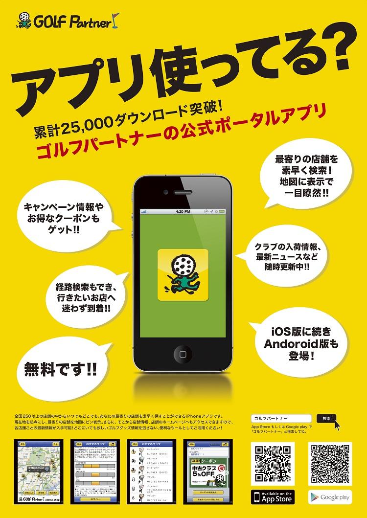 http://www.golfpartner.co.jp/admin/120921b.jpg