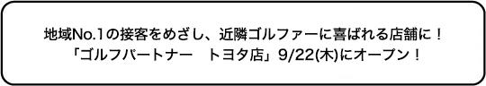 20160922_toyota_1.jpg