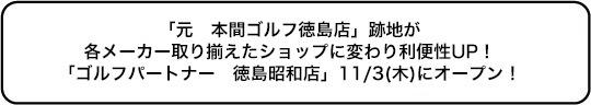 「元 本間ゴルフ徳島店」跡地が各メーカー取り揃えたショップに変わり利便性UP! 「ゴルフパートナー 徳島昭和店」11/3(木)にオープン!