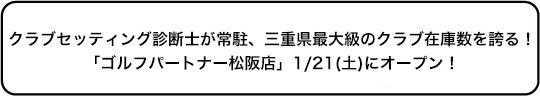 20170120_matsusaka_1.jpg