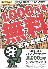 もはやウッドティーはもらう時代!「ウッドティー1,000万本を無料で配布」はじめました!