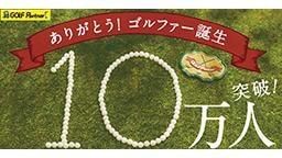 『ゴルフクラブを無料配布』10万本突破