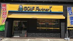 韓国国内のゴルフ銀座の一つである龍仁市に国内2号店目をオープン! 「ゴルフパートナー ヨンインボジョン店」 7/20にオープン!