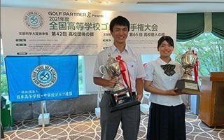 ゴルフパートナーpresents 2021年度 全国中学校・高等学校ゴルフ選手権大会個人の部 優勝者決定のお知らせ