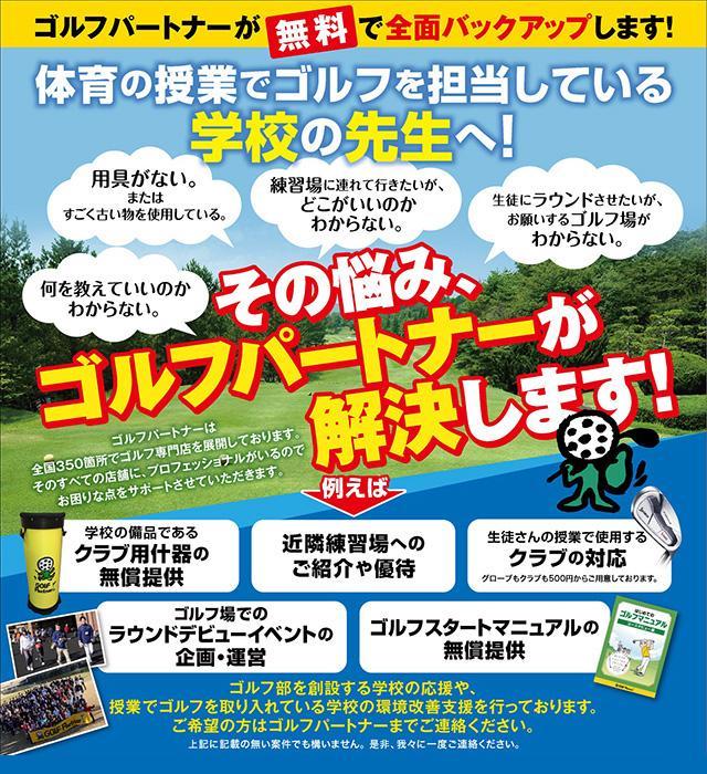 【社会貢献活動レポート】<br>学校へのゴルフ用具無償提供事例紹介6校目は広島国際学院高等学校