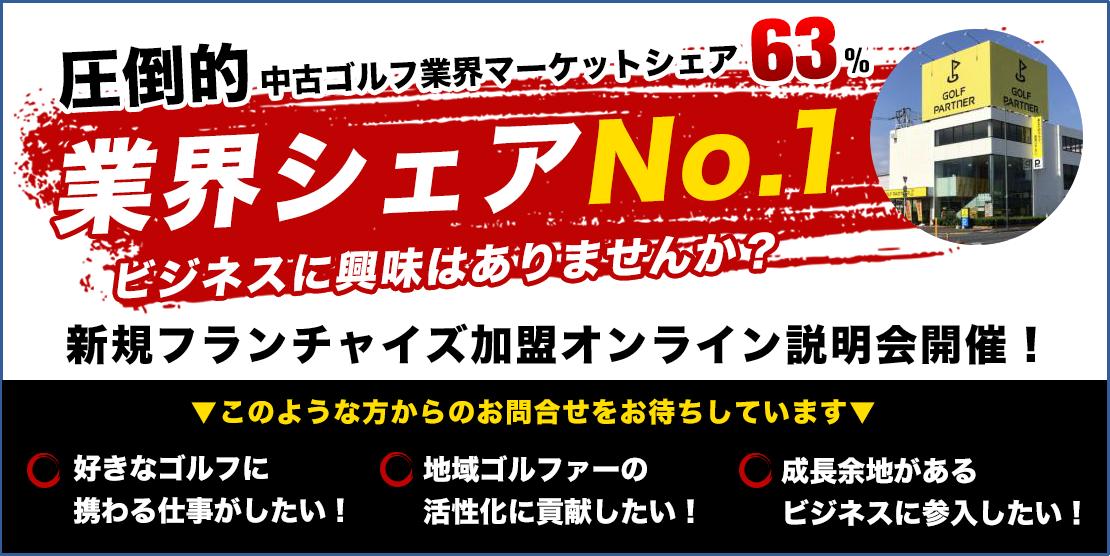 新規フランチャイズ加盟オンライン説明会開催!