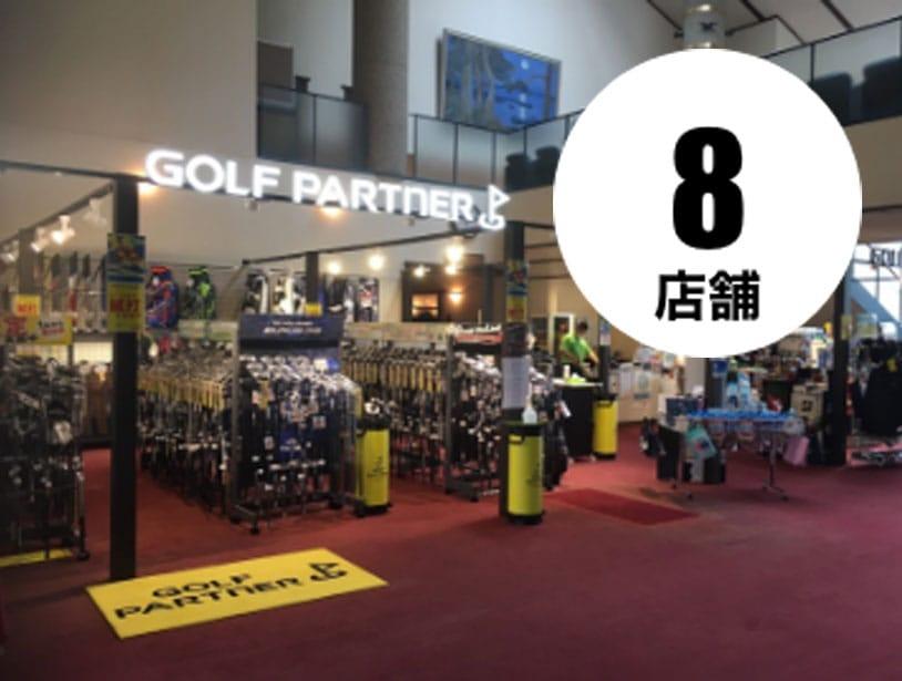 ゴルフ場併設型店舗