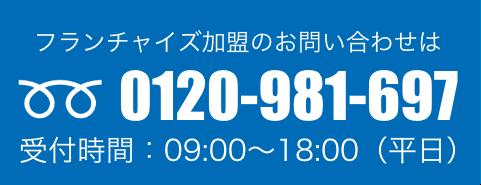 フランチャイズ加盟のお問い合わせは 0120-981-697 受付時間:09:00〜18:00(平日)