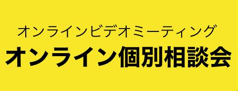 オンラインビデオミーティング オンライン個別相談会