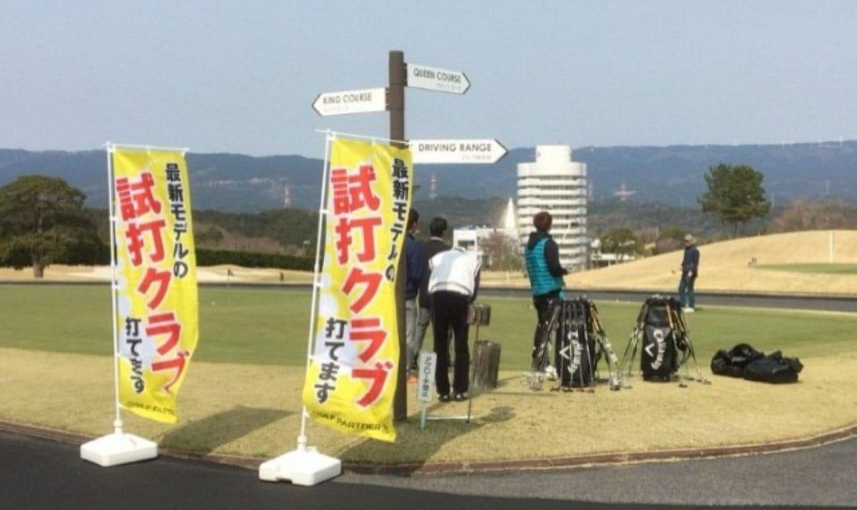 ゴルフパートナーインショップ 全品試打 サービスが可能