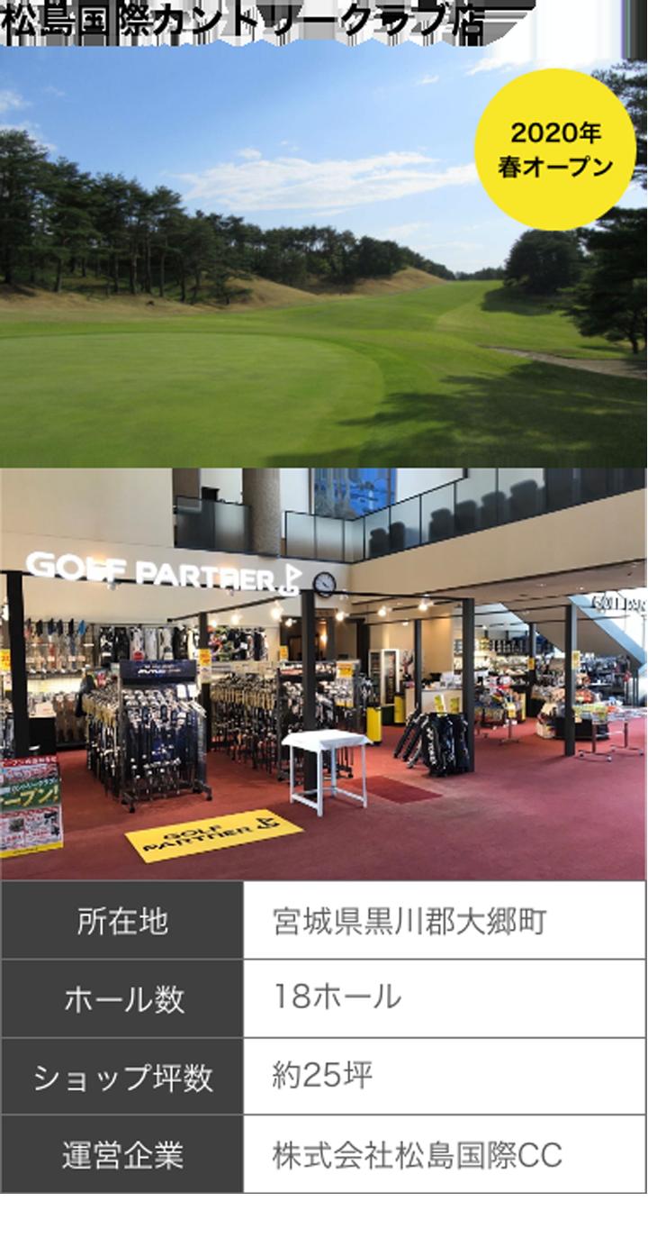 ゴルフパートナーインショップ 松島国際カントリークラブ