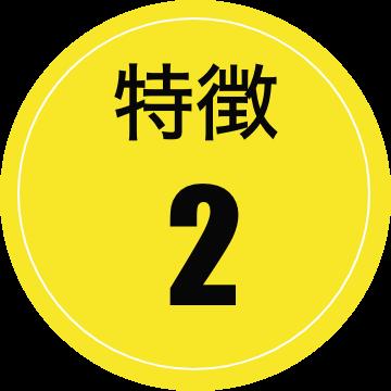 ゴルフパートナー ロードサイドタイプ 特徴2