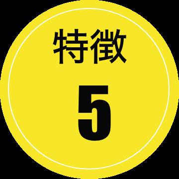 ゴルフパートナー練習場インショップタイプ 特徴4