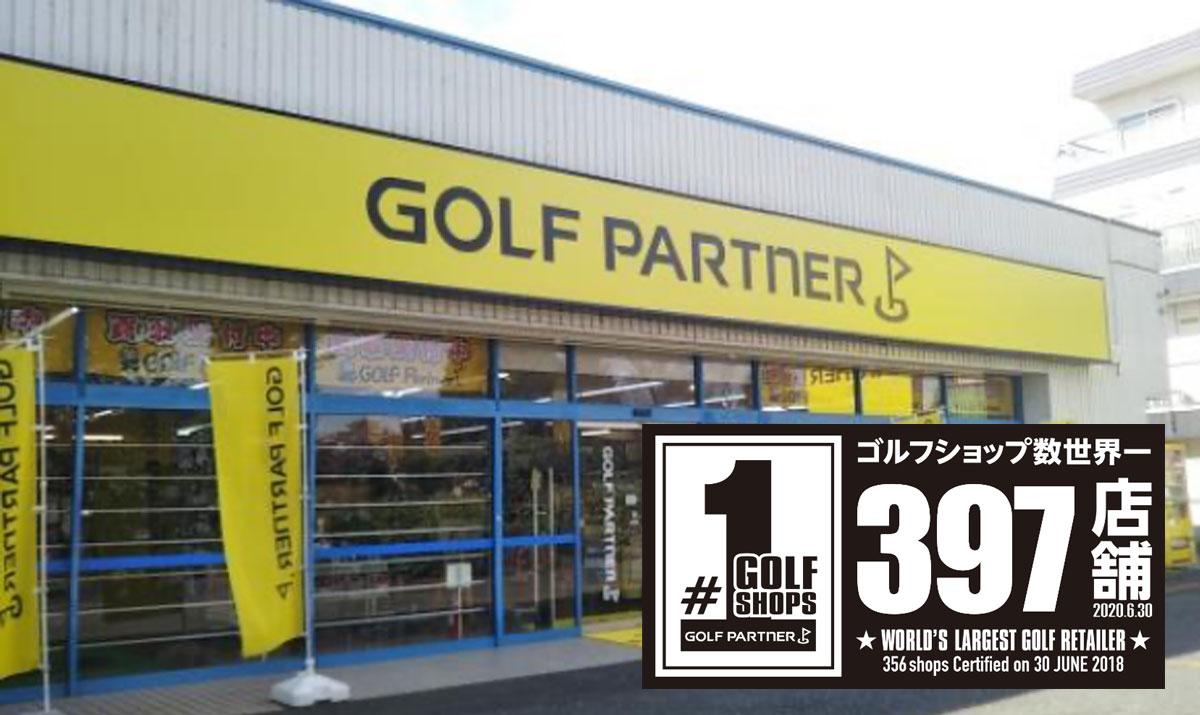 ゴルフパートナー ロードサイドタイプ 全国ネットワークのブランド戦略