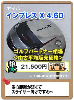 ヤマハ インプレス X 4.6D