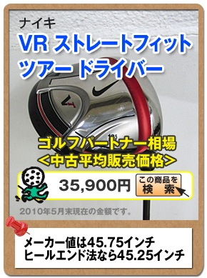 ナイキ VR ストレートフィット ツアー ドライバー