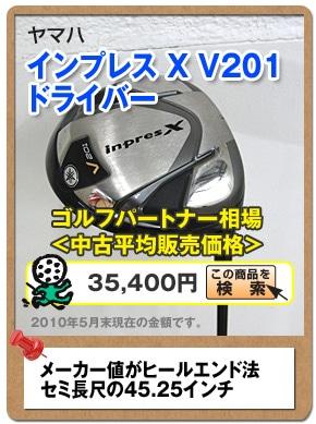 ヤハマ インプレス X V201 ドライバー