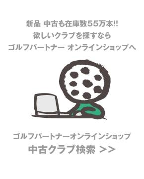 ゴルフパートナーオンラインショップ