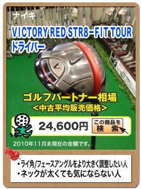 ナイキ VICTORY RED STR8−FIT TOUR ドライバー