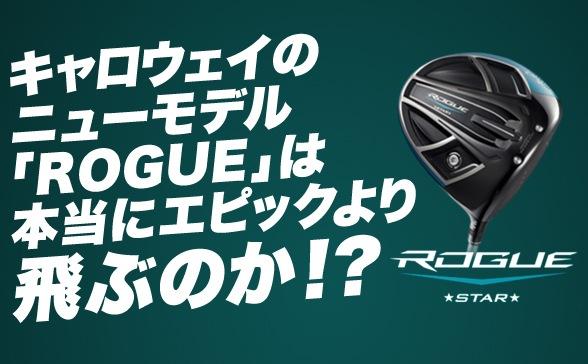 キャロウェイニューモデル「ROGUE」の実力をゴルフパートナー店長が検証!