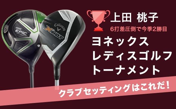 今週は上田桃子プロのクラブセッティングをご紹介!